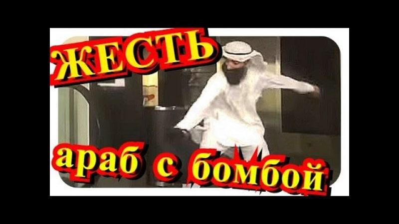 араб с бомбой