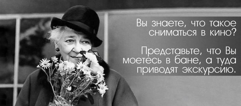 ranevskaya