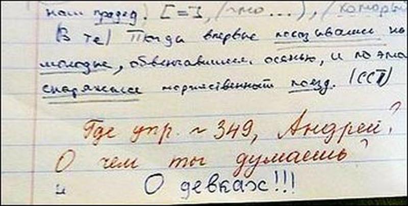 pishut-ucheniki-i-uchitelya_aab3238922bcc25a6f606eb525ffdc56