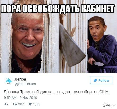 Дональд Трамп президент США: реакция соцсетей
