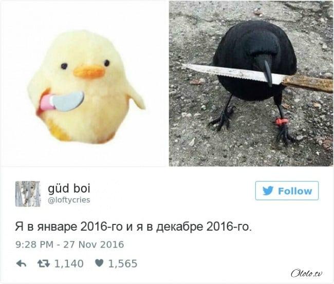 16 твитов о том, что с нами сделал 2016 год рис 3