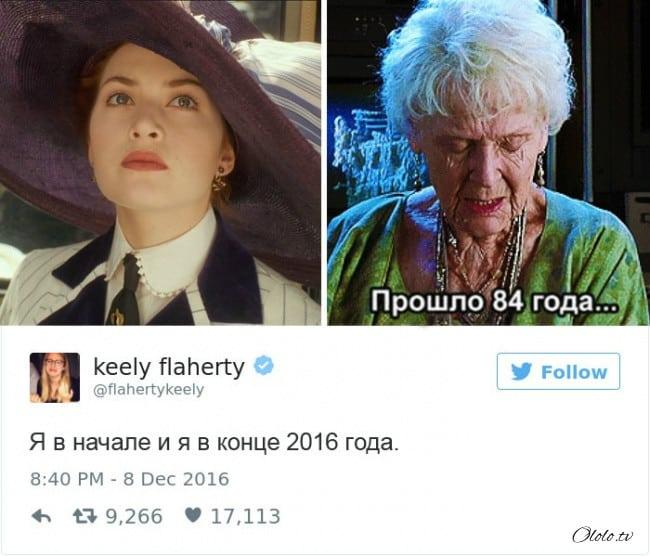 16 твитов о том, что с нами сделал 2016 год рис 5