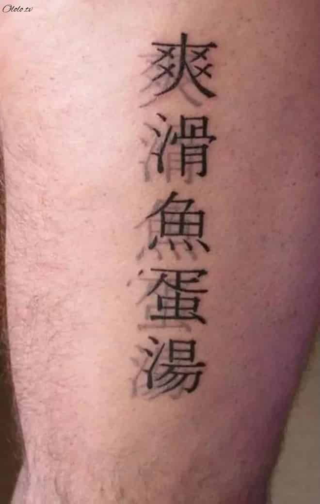 Настоящий перевод китайских тату-иероглифов