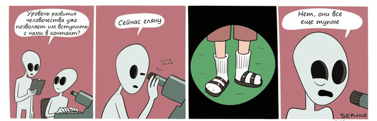 12 иллюстраций о том, почему инопланетяне не идут с нами на контакт