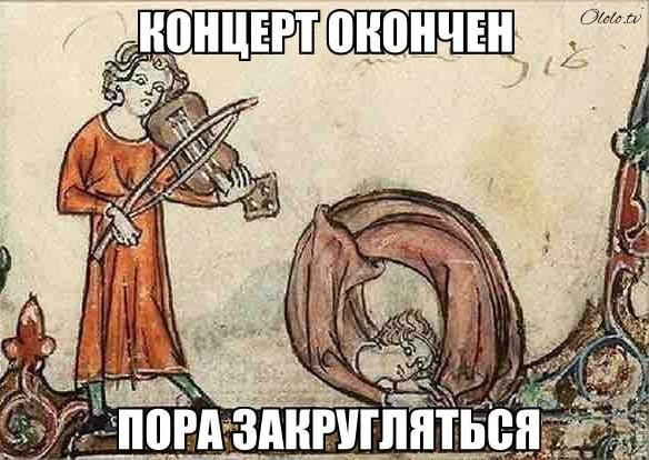 Страдающее Средневековье, Возрождение и прочие давние исторические эпохи