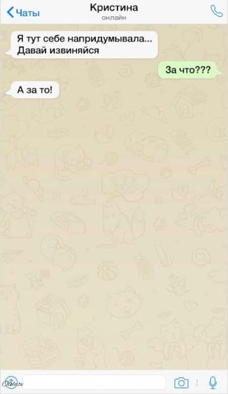 15 СМС о том, что с женщинами непросто, но весело