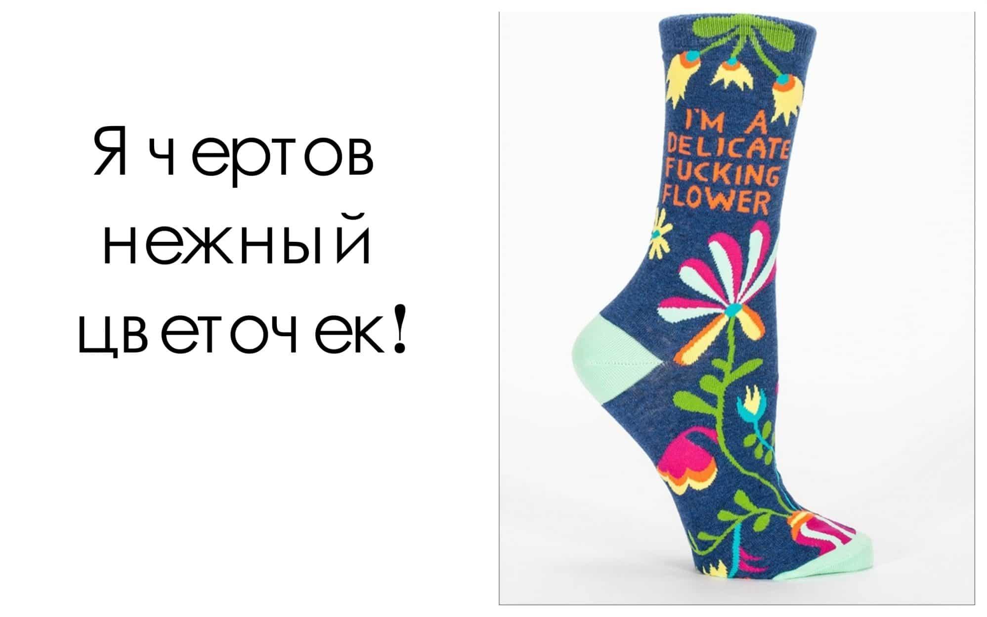 15 носков грубо, но правдиво описывающих всю эту жизнь...15 носков грубо, но правдиво описывающих всю эту жизнь...