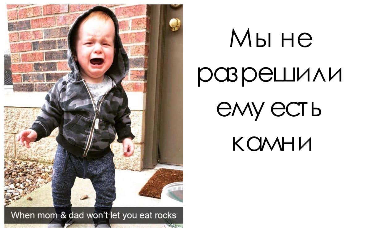 дети плачут 18
