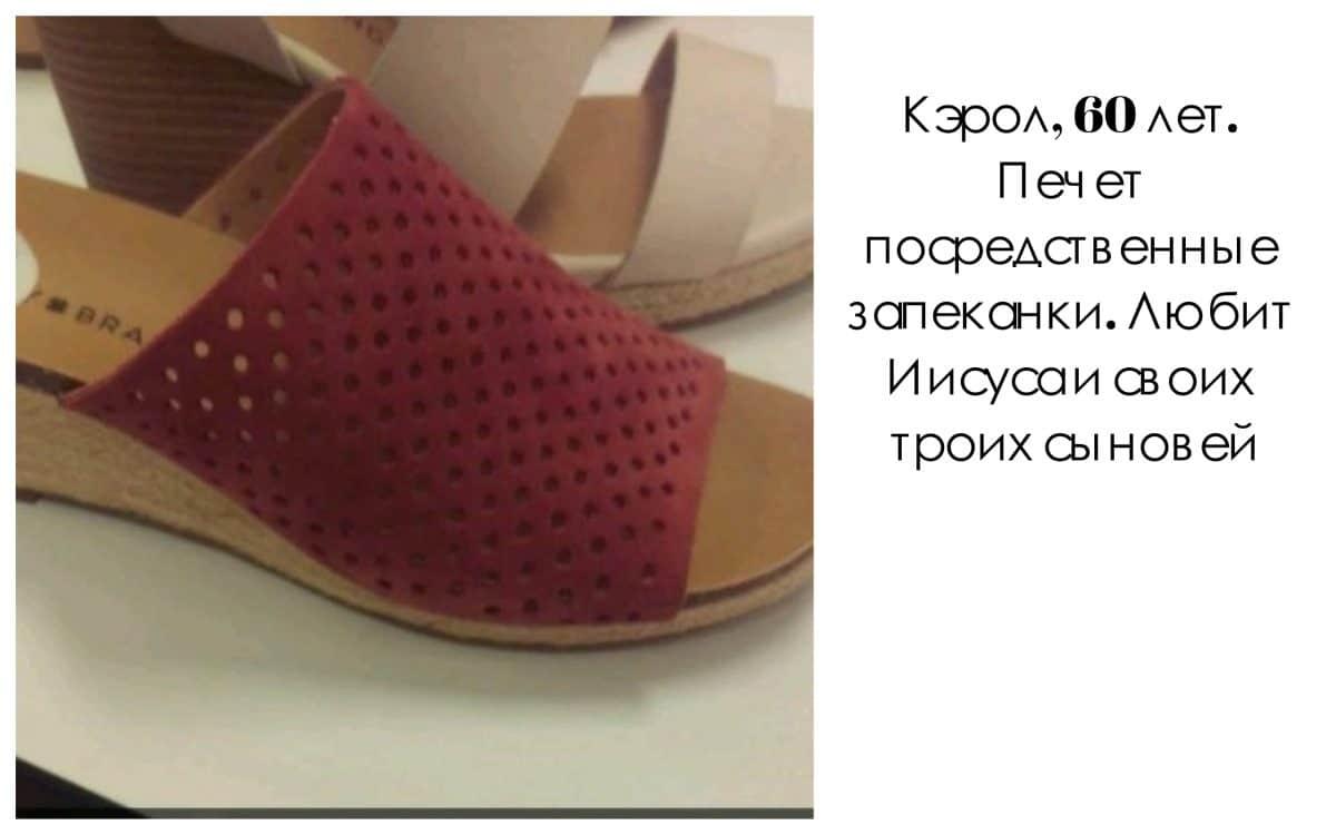 15 смешных описаний людей по обуви, которую они носят