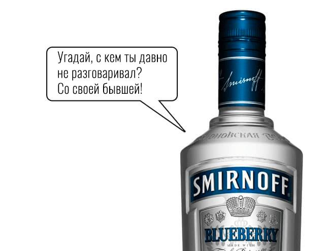 водка смирнофф