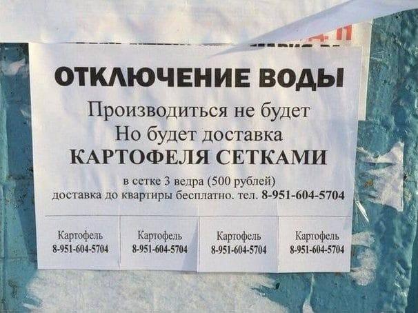 объявление на доме