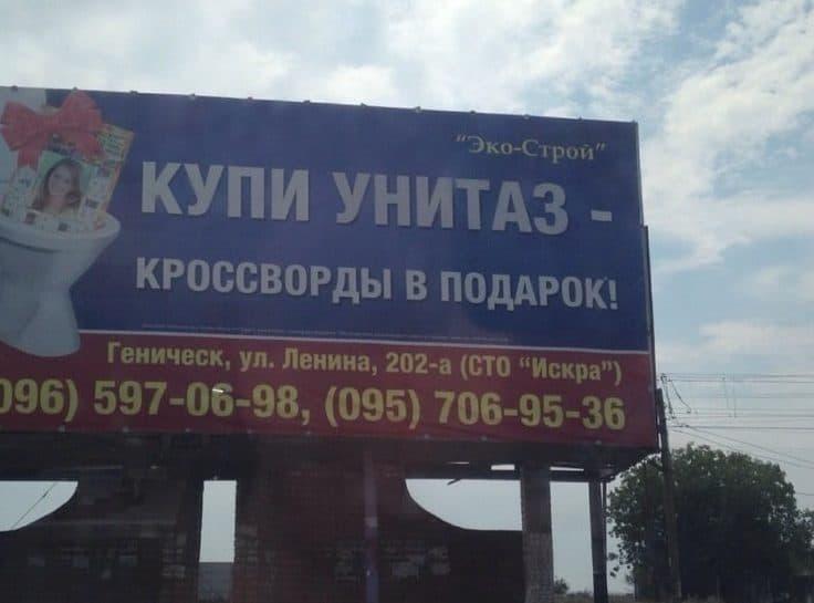 реклама унитазов