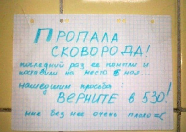 объявление в общежитии