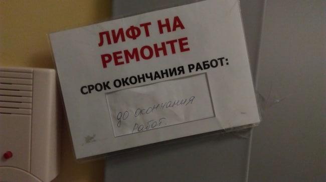 лифт на ремонте