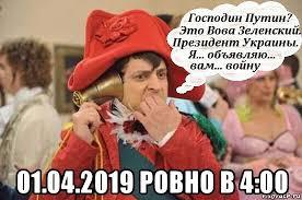 владимир зеленский мем