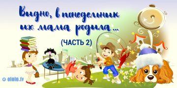 ДЕТИ НЕВЕЗУЧИЕ_2